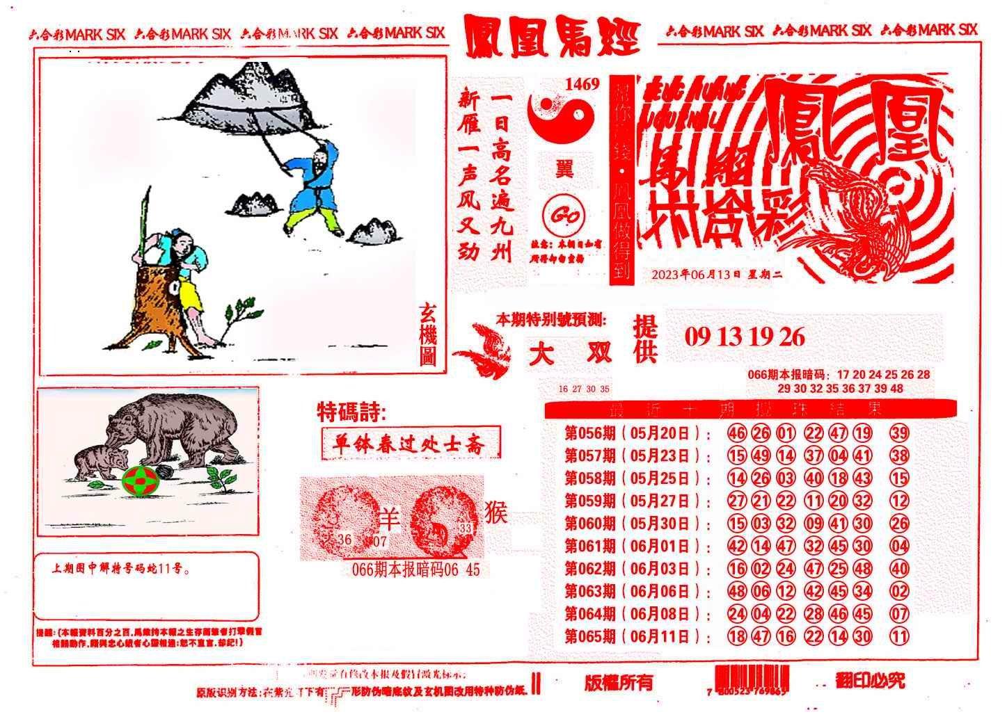 066期凤凰马经(信封)