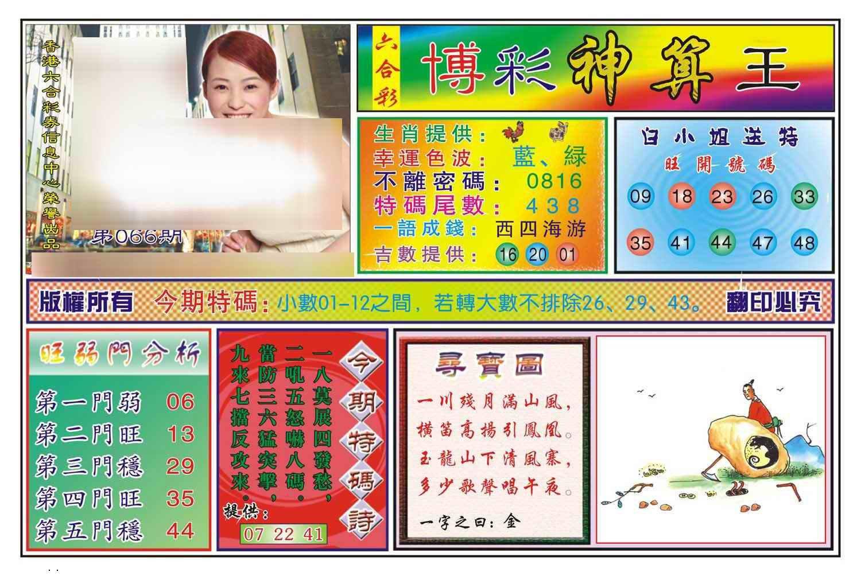 066期博彩神算王(新图)