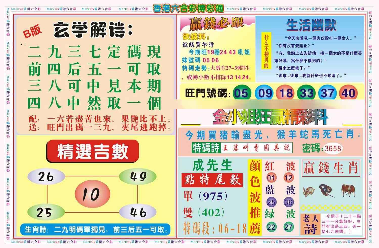 066期博彩通B(新图)