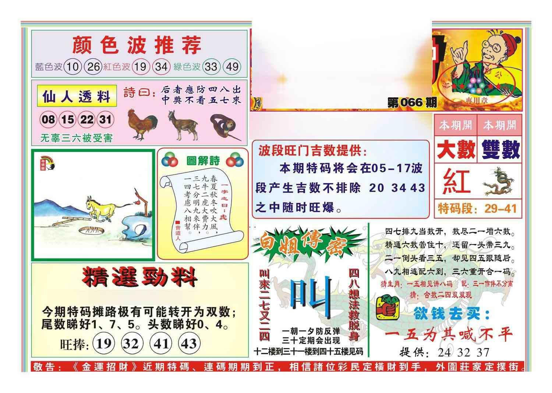 066期金运招财(新图)