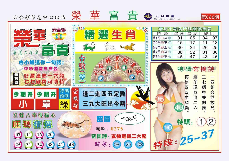 066期荣华富贵(新图)