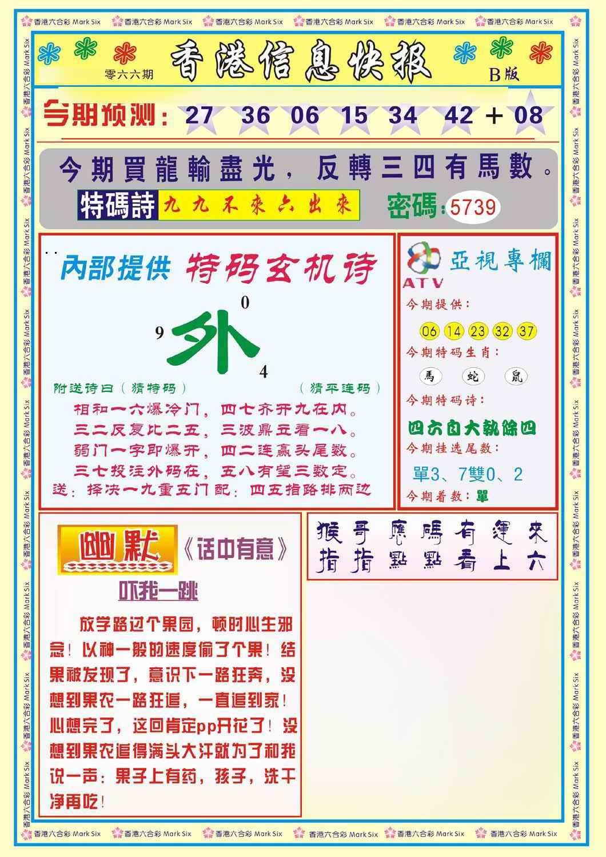 066期香港信息快报B(新)