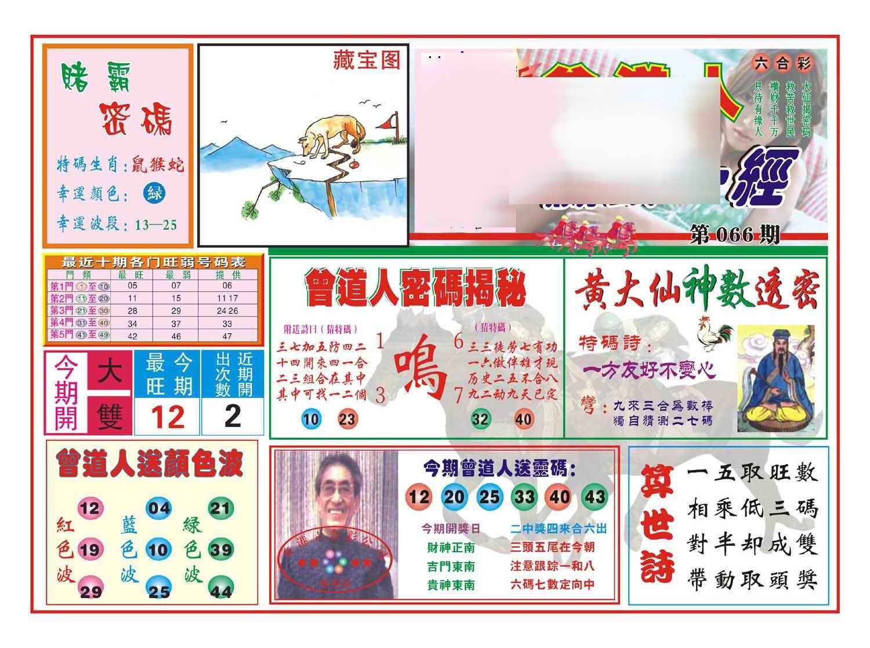 066期赢钱一经(新图)