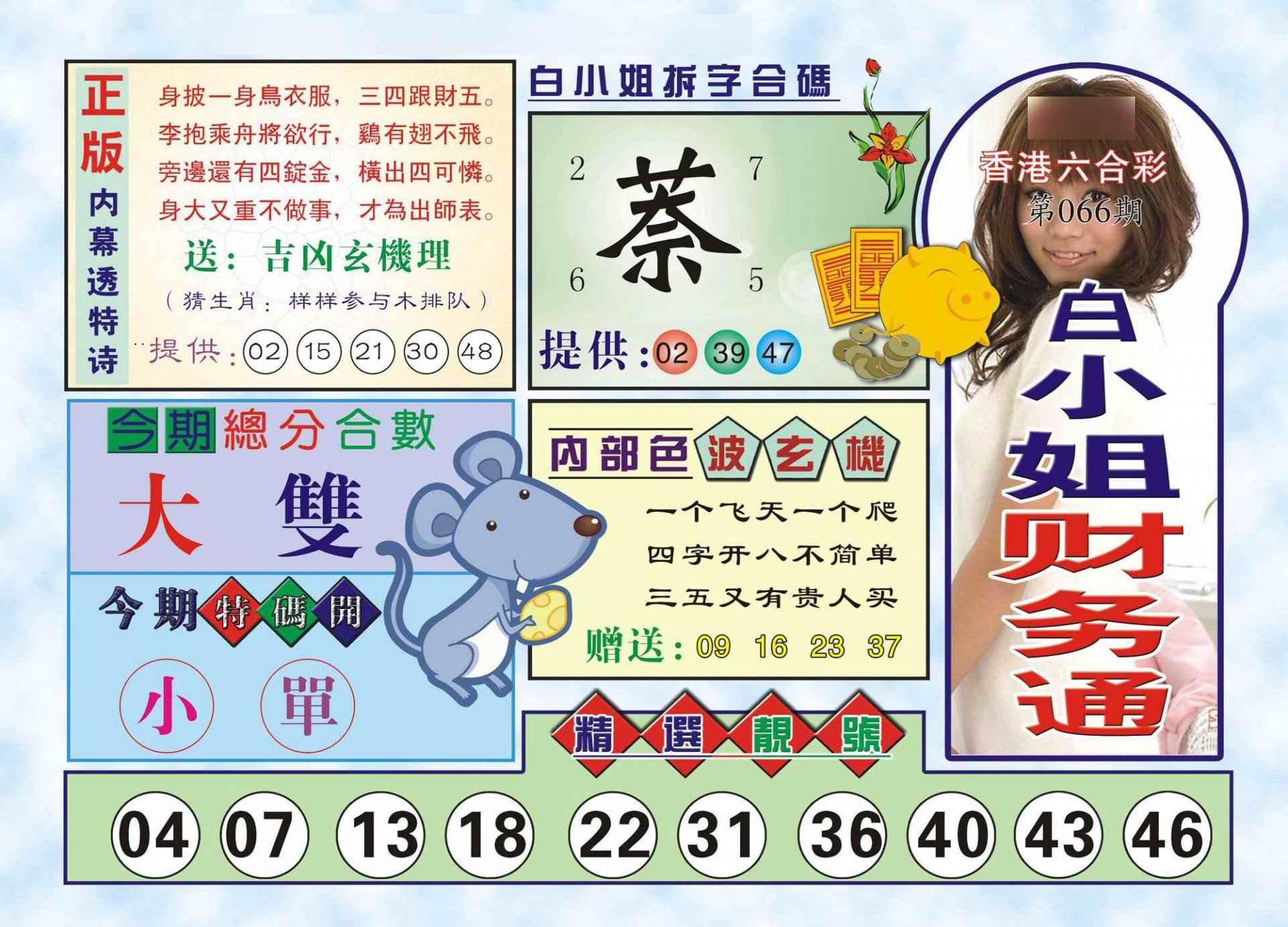 066期白小姐财务通(新图)