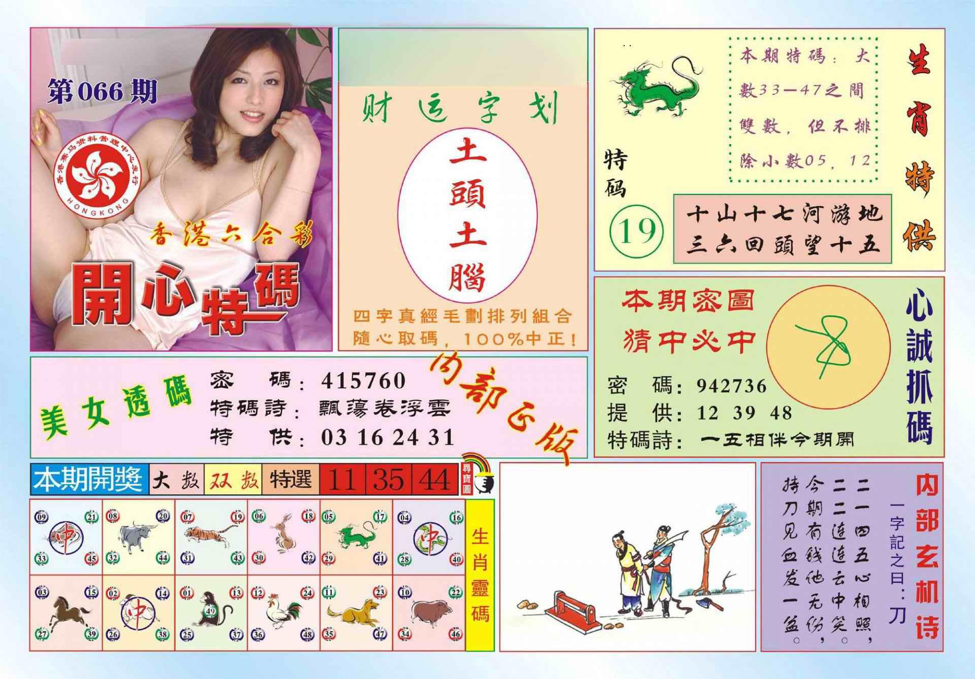 066期香港开心特码(新图)
