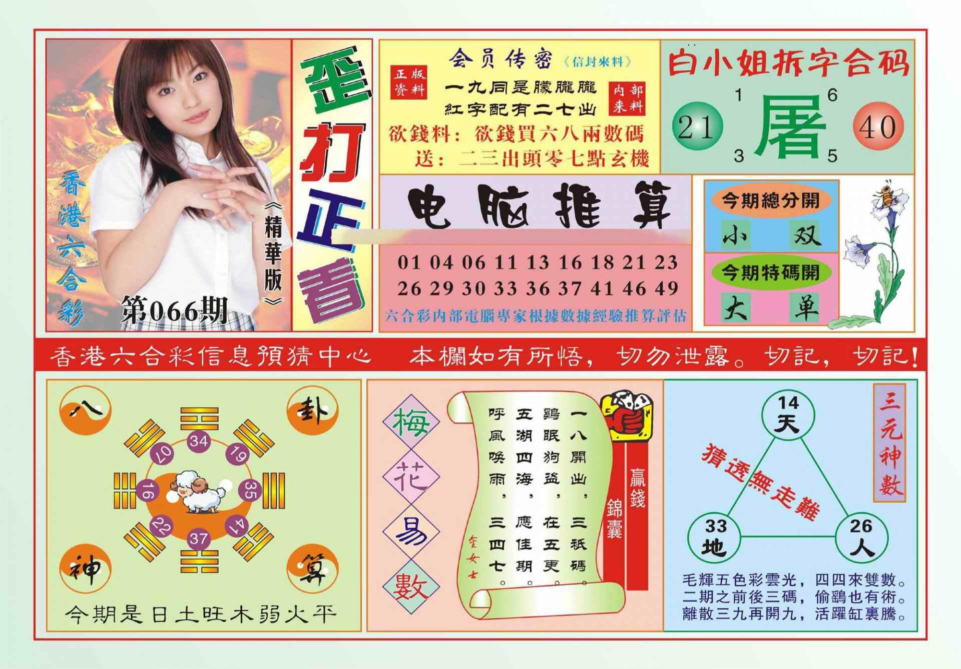 066期香港歪打正着(新图)