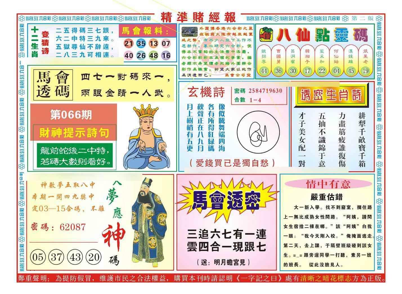 066期精准赌经报B(新图)