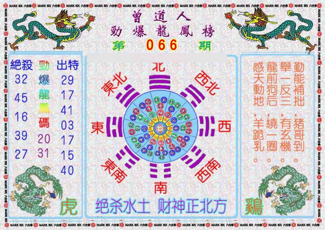 066期曾道人劲爆龙凤榜