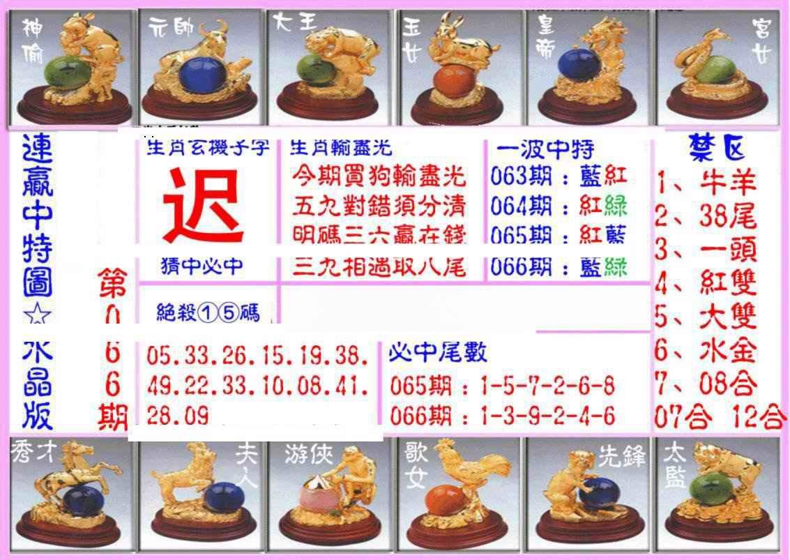 066期连赢中特图(水晶版)