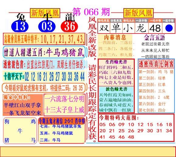 066期二代凤凰报