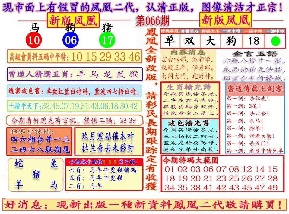 066期另二代凤凰报
