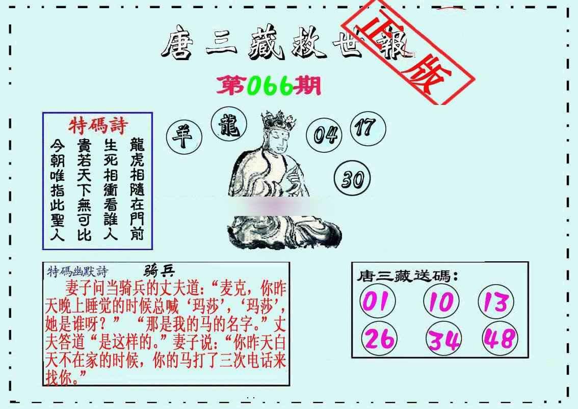 066期唐三藏救世报