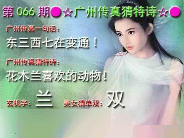 066期广州传真中特诗