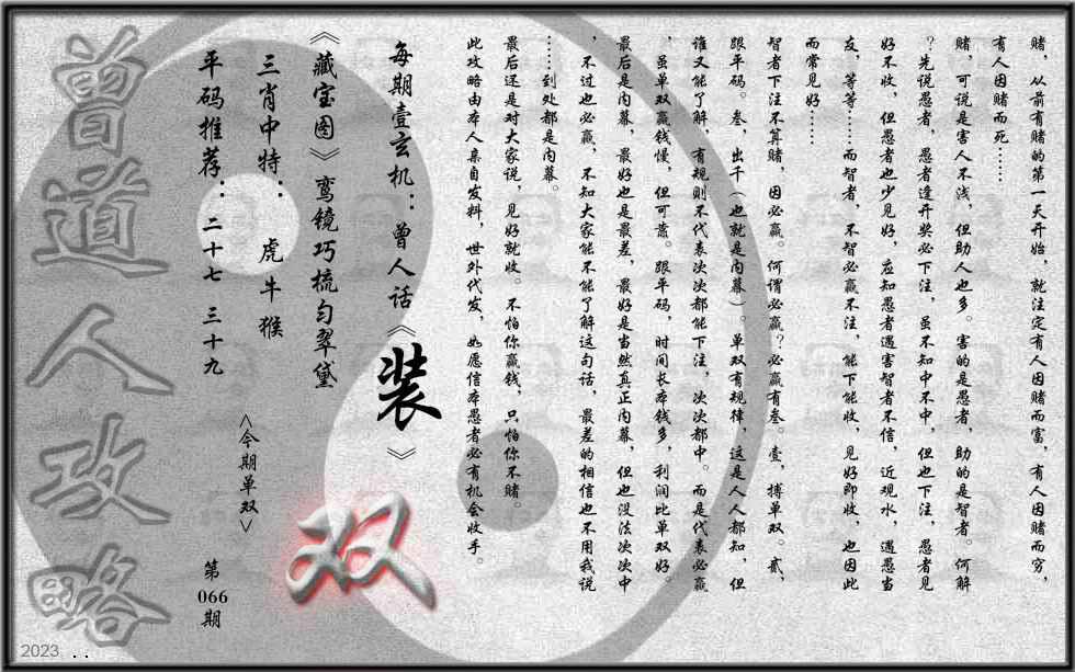 066期曾道人攻略(最老版)