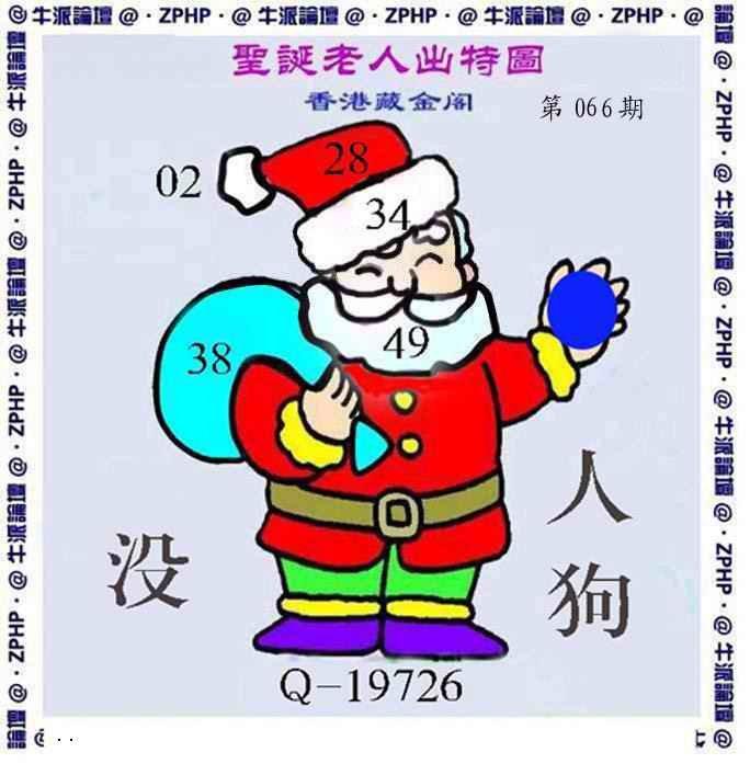 066期牛派圣诞报