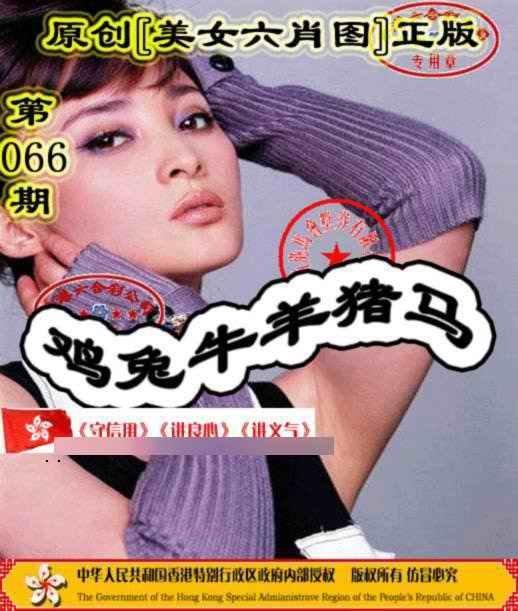 066期另版美女六肖图