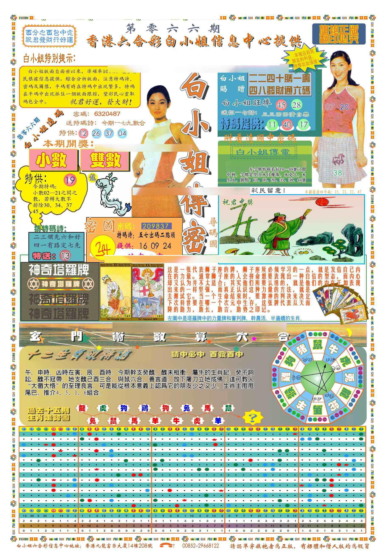 066期(新版)白小姐祺袍A