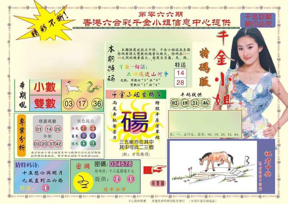 066期(新版)千金小姐A