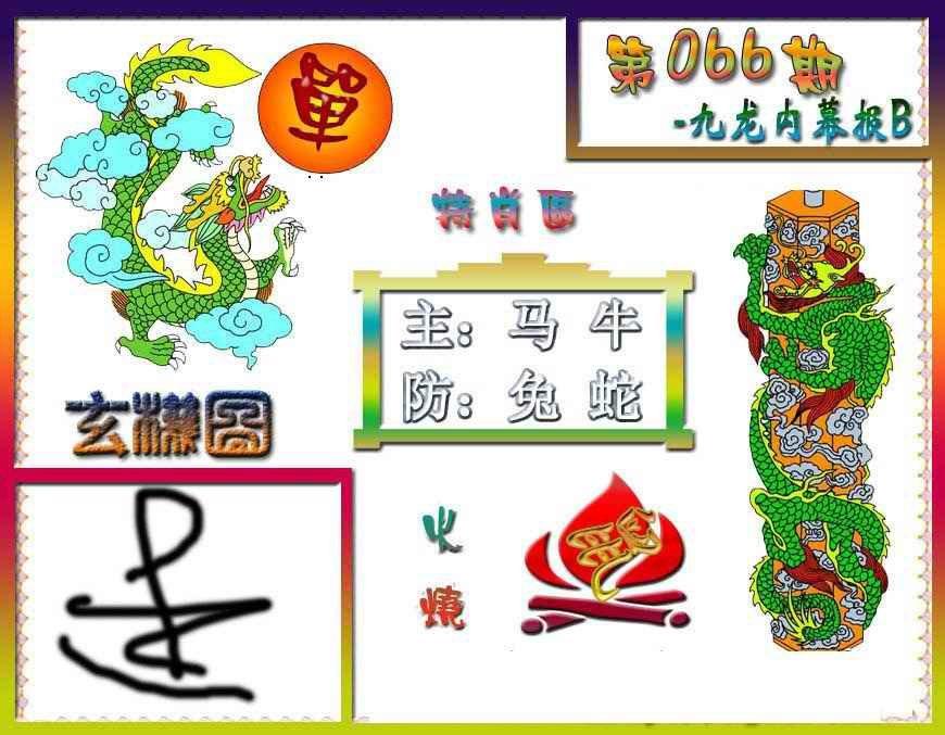 066期九龙内幕特肖图B