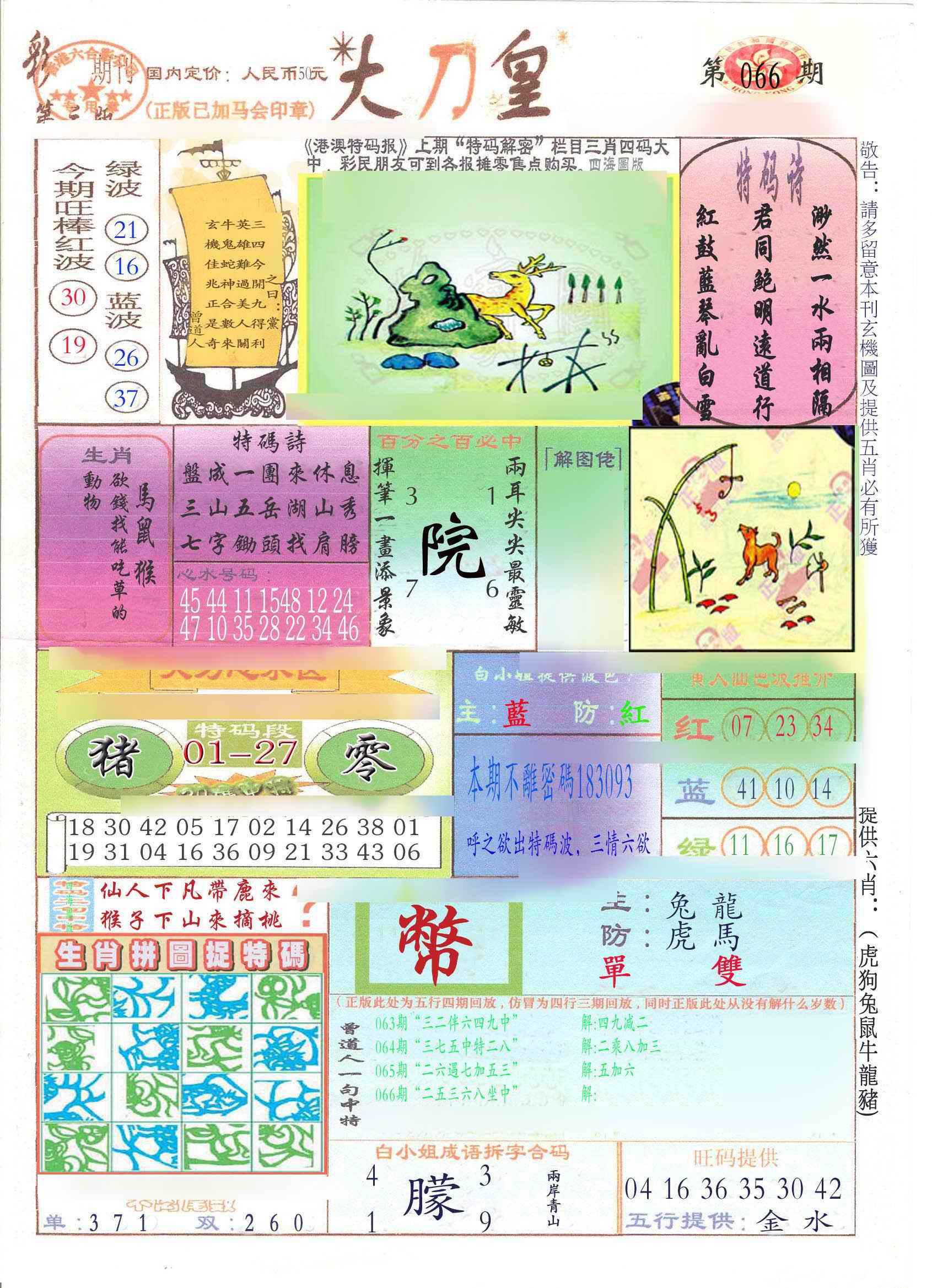066期大刀皇(新料)