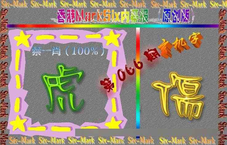 066期赛马会内幕报(原创版)