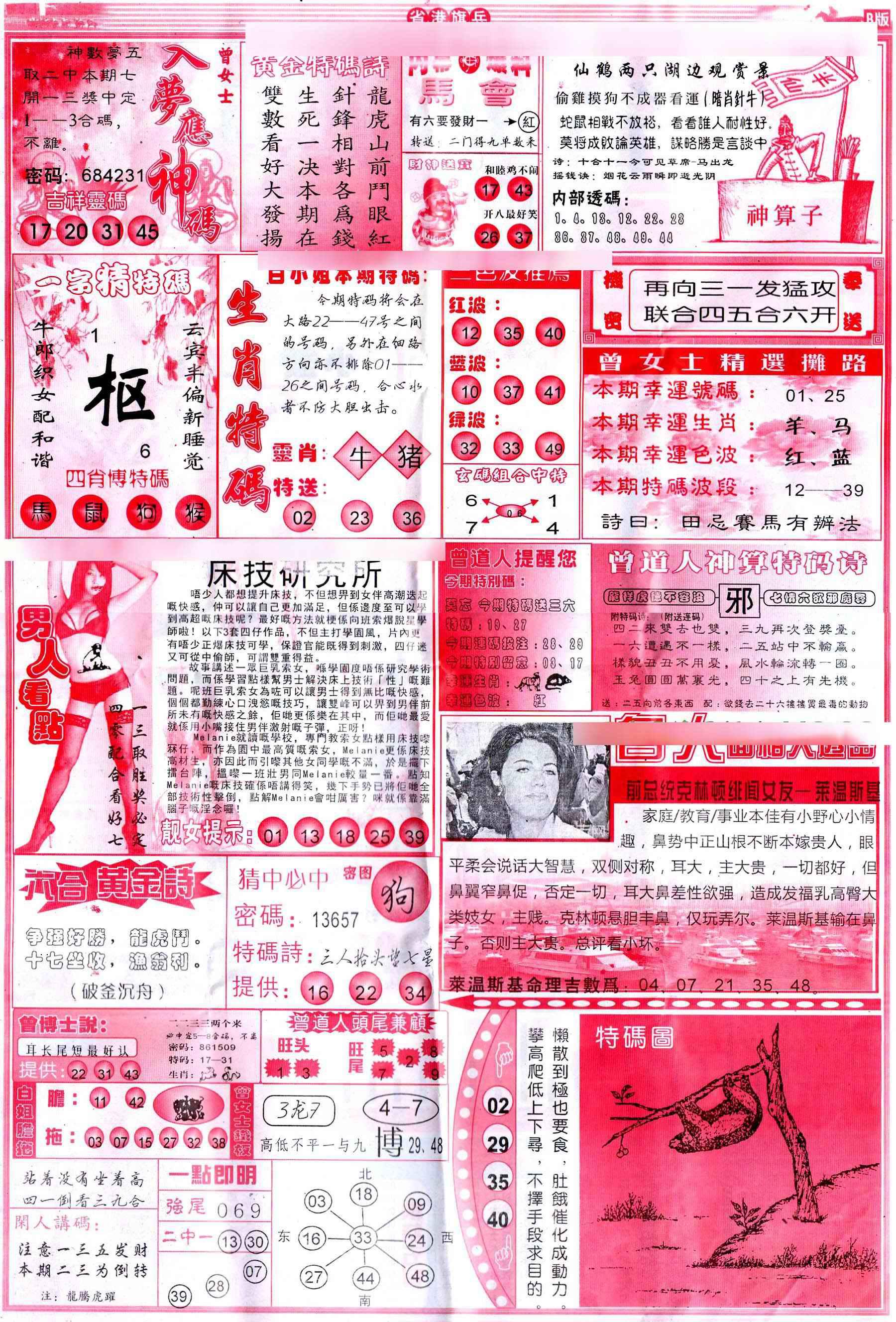066期彩道B(保证香港版)
