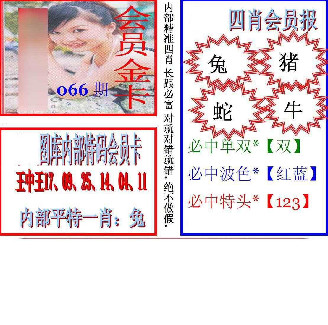 066期马经四肖会员报(新图)