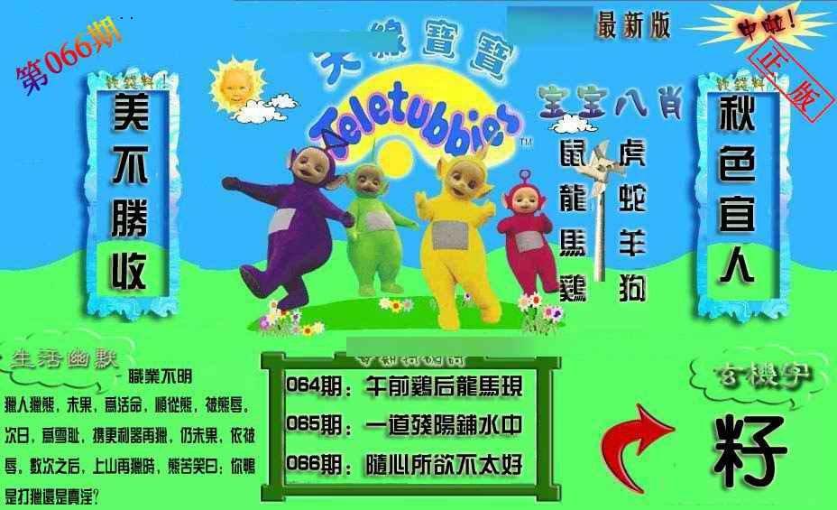 066期新天线宝宝(2006一版)