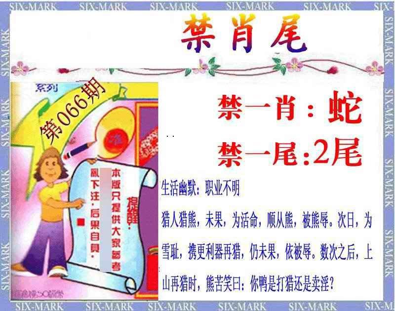 066期精准<禁肖尾>