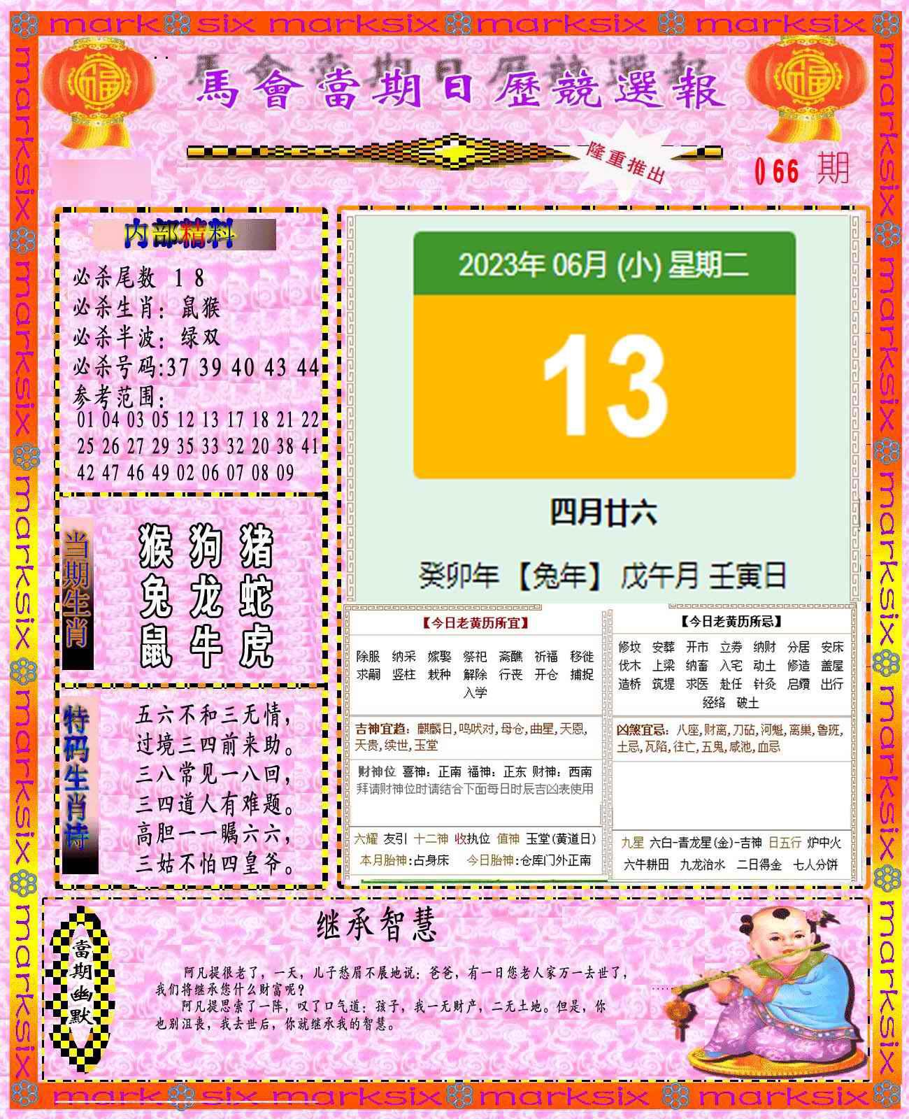066期日历精选报(彩)