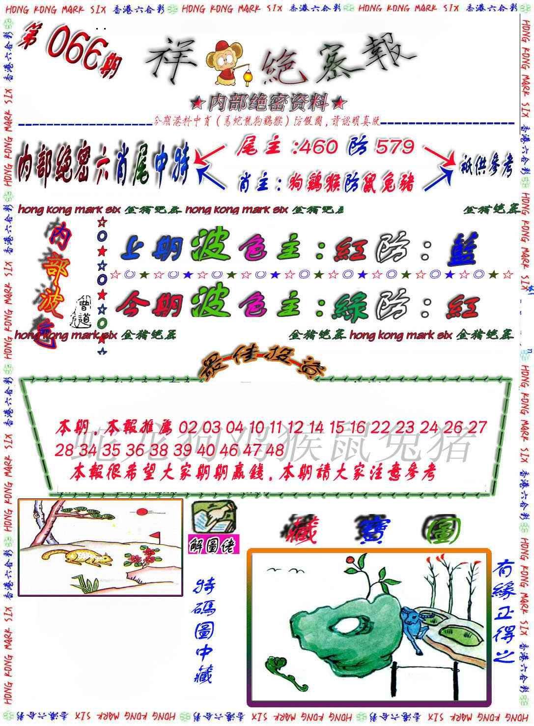 066期金鼠绝密图
