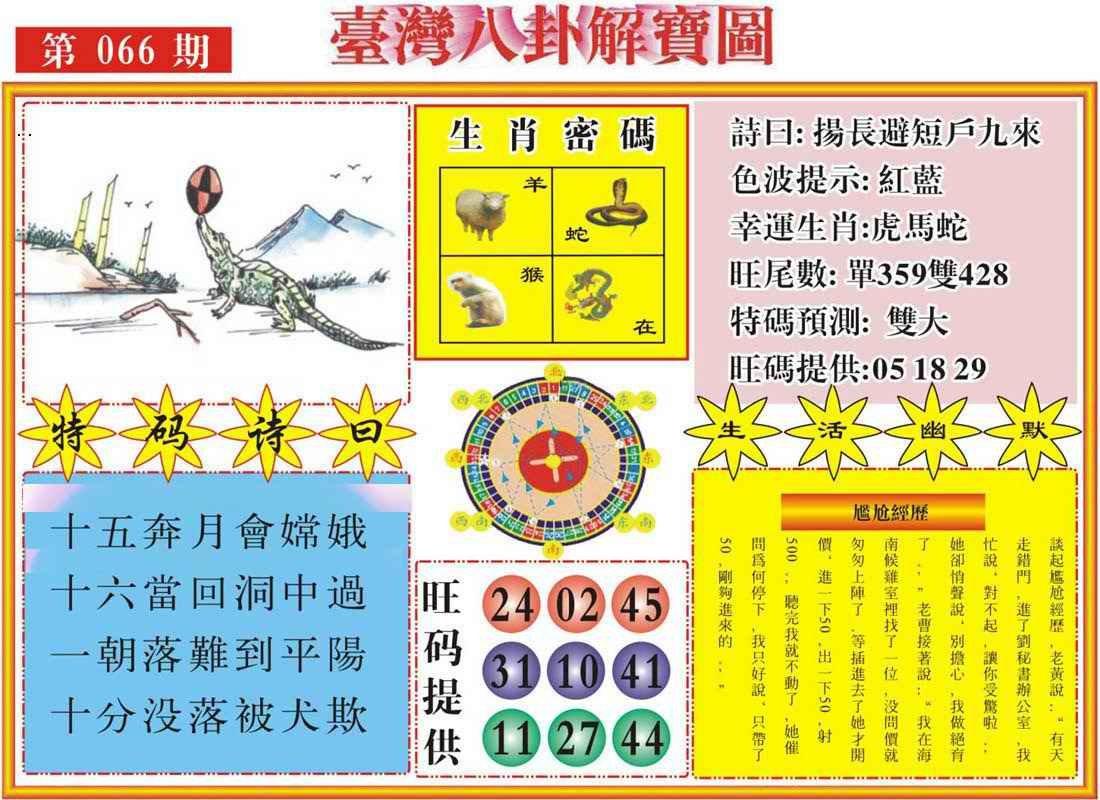 066期台湾八卦解宝图