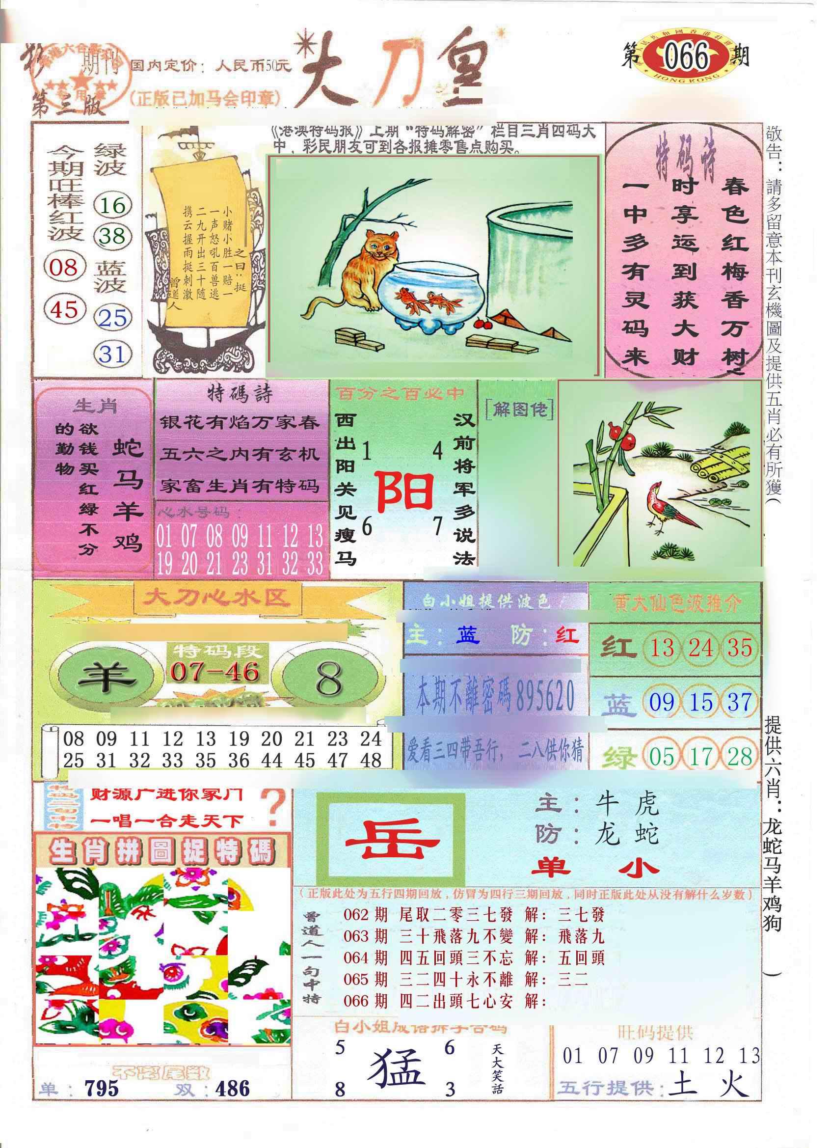 066期大刀皇(彩)