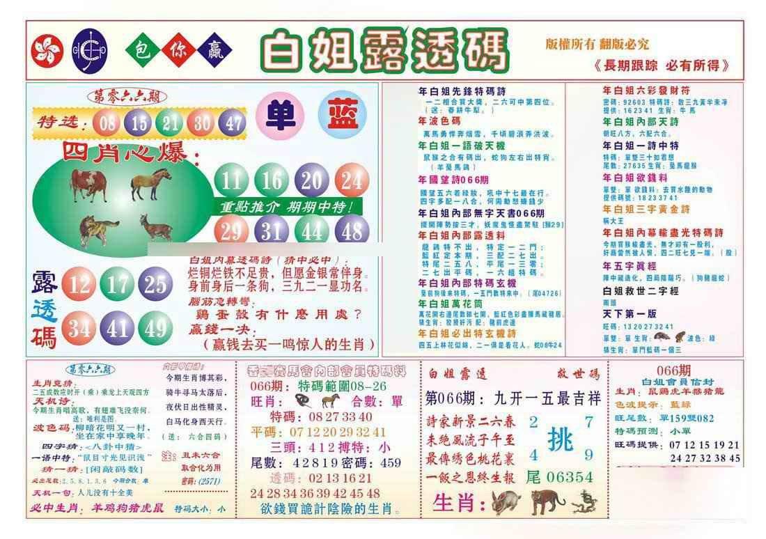 066期香港马会专刊B