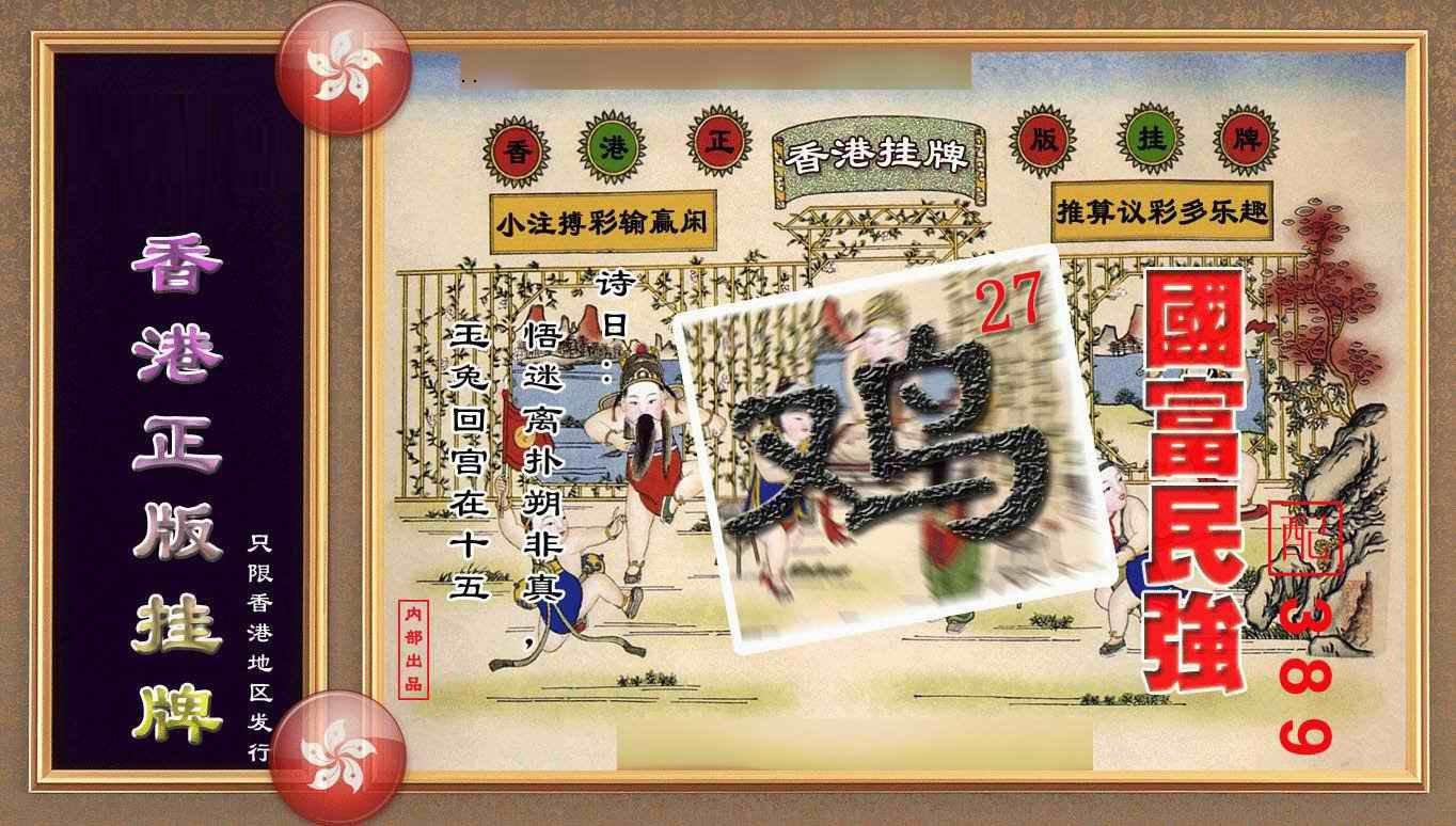 066期香港正版挂牌(另版)