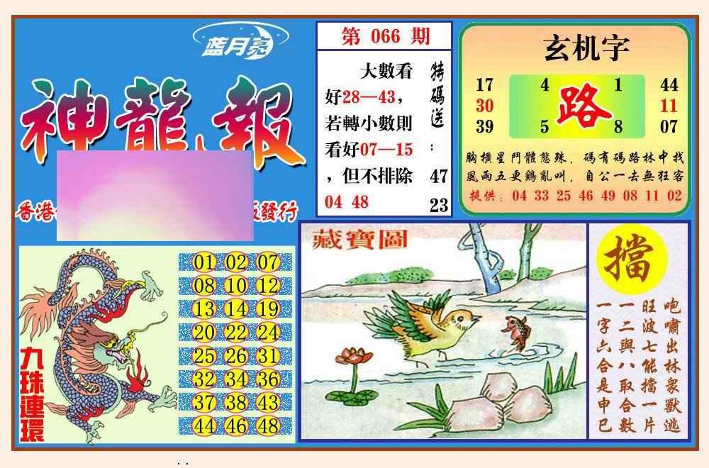 066期神龙报(新图)