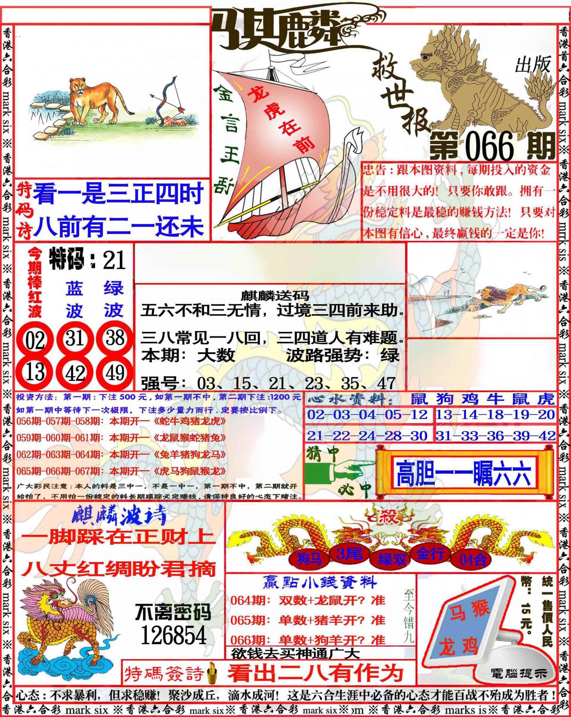 066期麒麟救世报