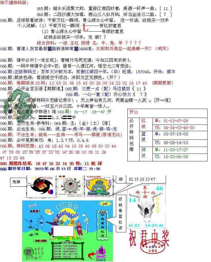 066期青龙五鬼B