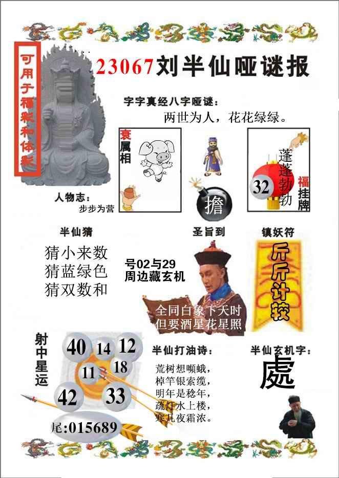 067期刘半仙哑谜报(新图)