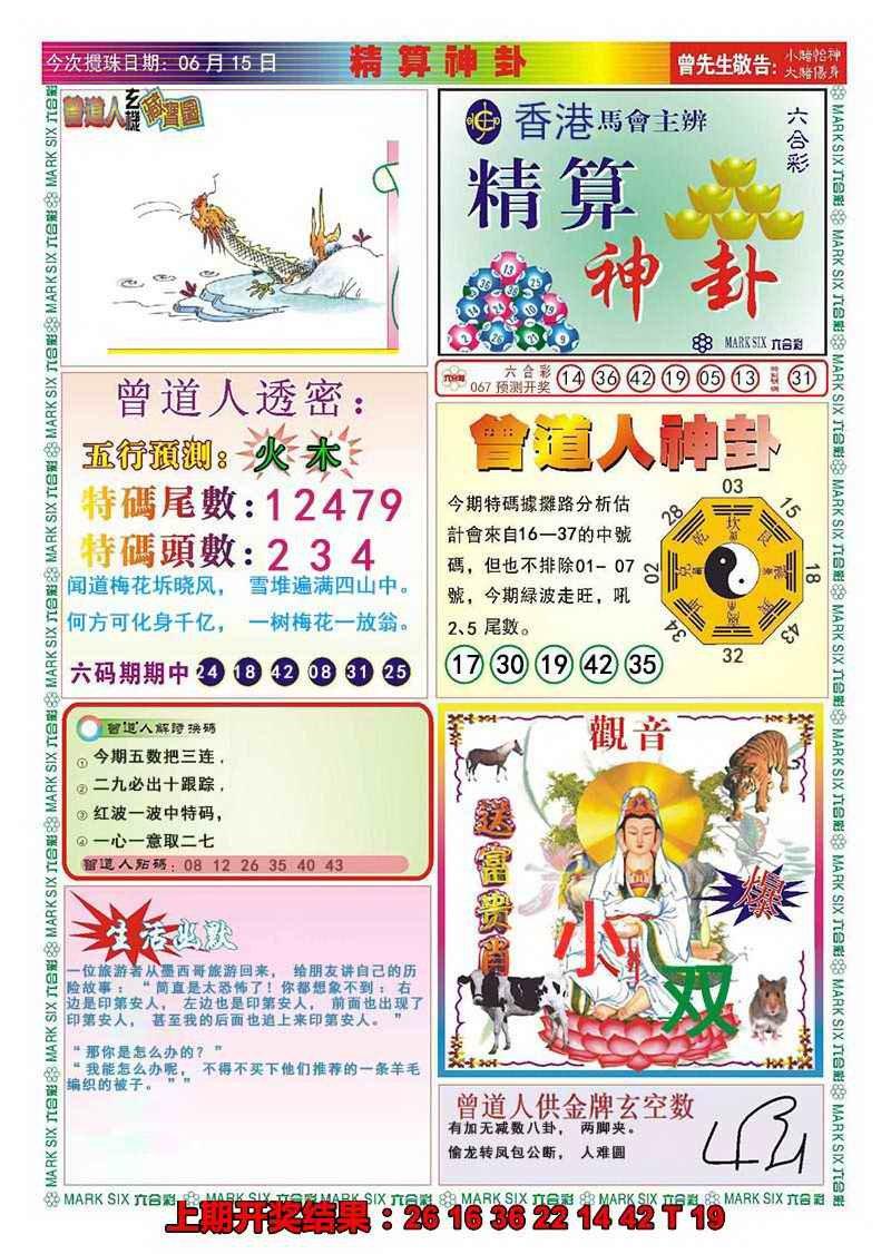 067期118精算神卦(新图)