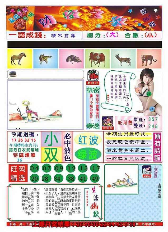 067期118财经宝鉴(新图)