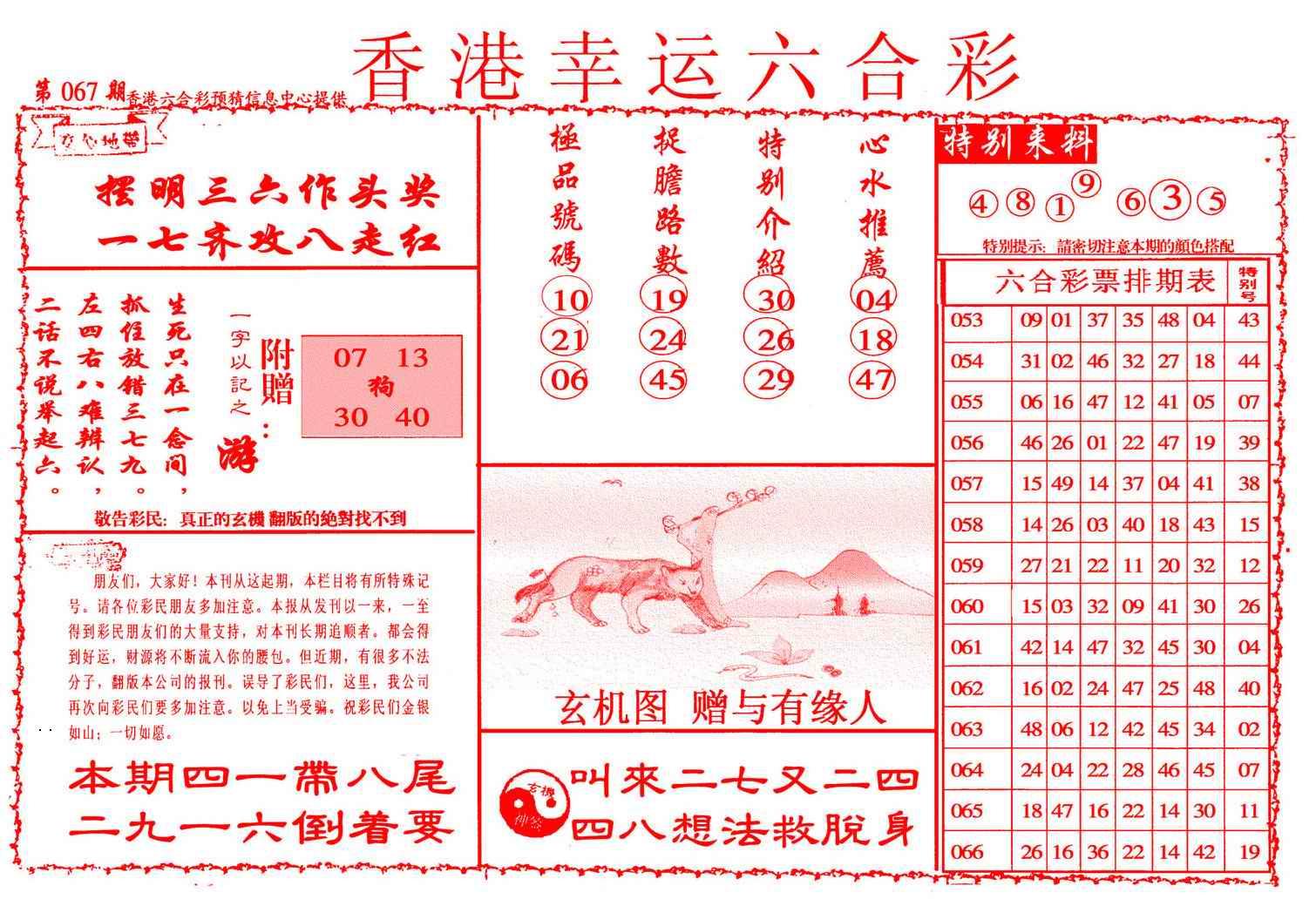 067期幸运六合彩(信封)