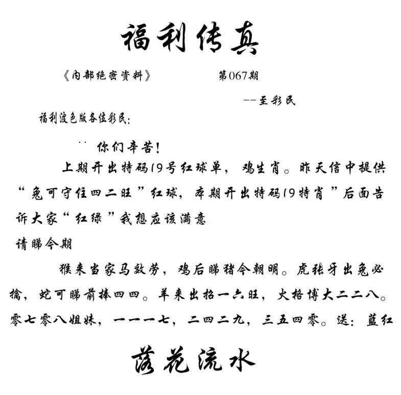 067期福利传真(信封)