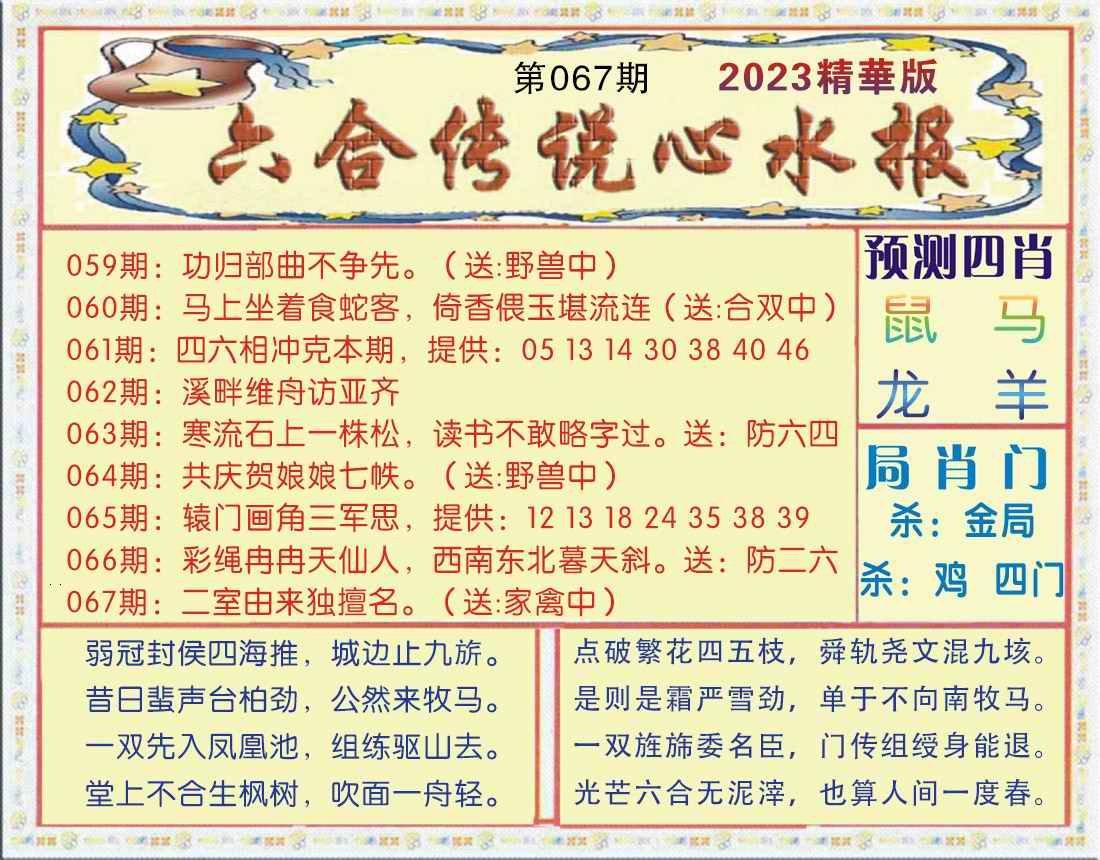 067期六合传说(玄机版)
