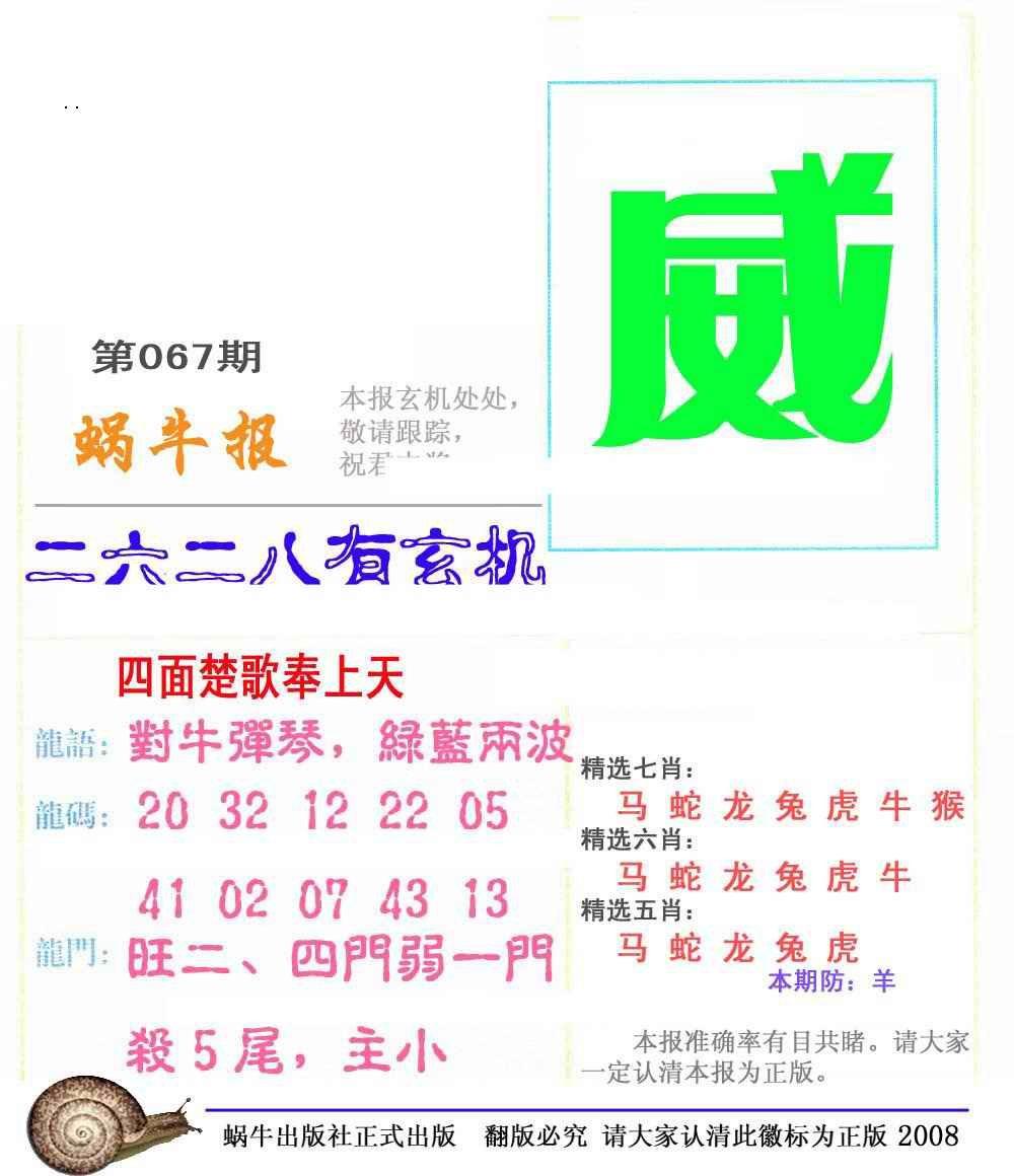 067期蜗牛彩报(正版)