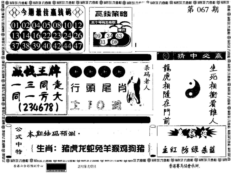 067期香港赢钱料