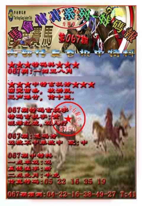 067期马会传真-特码报