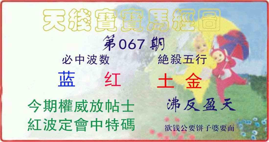 067期天线宝宝马经图
