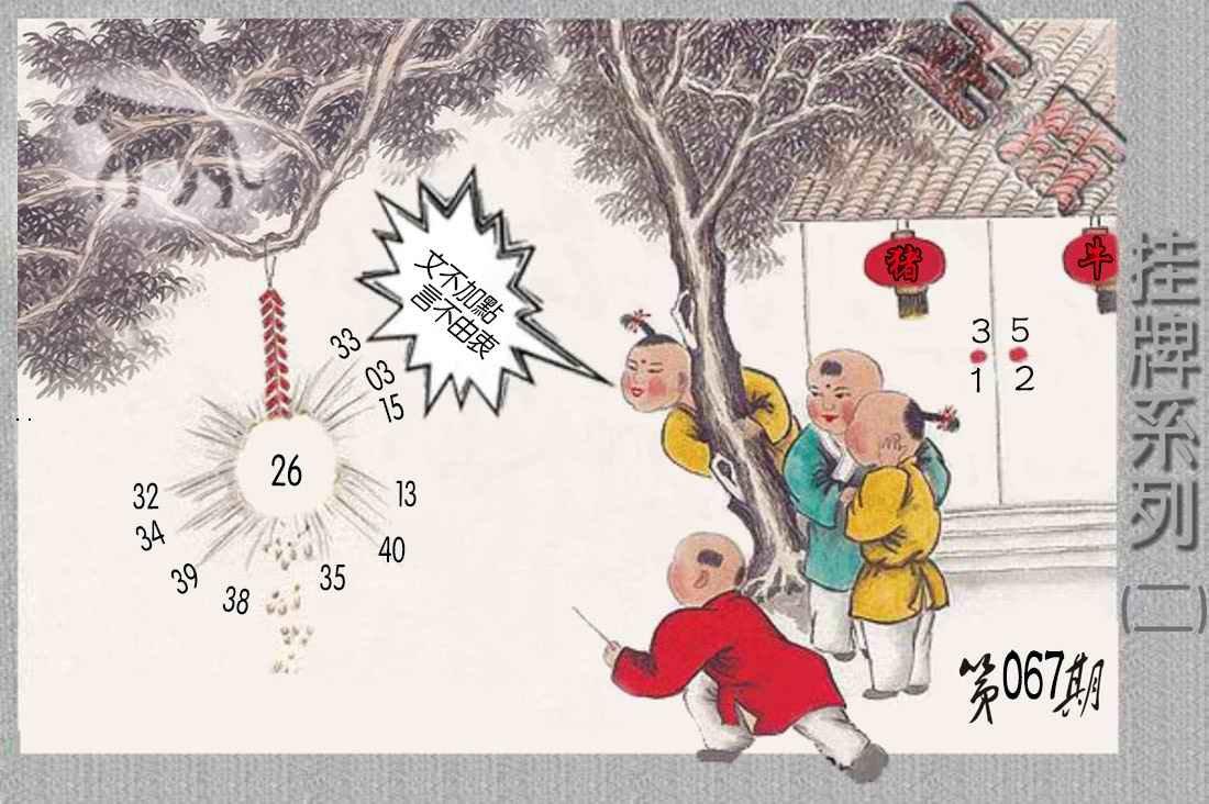 067期马经挂牌系列B(新图)