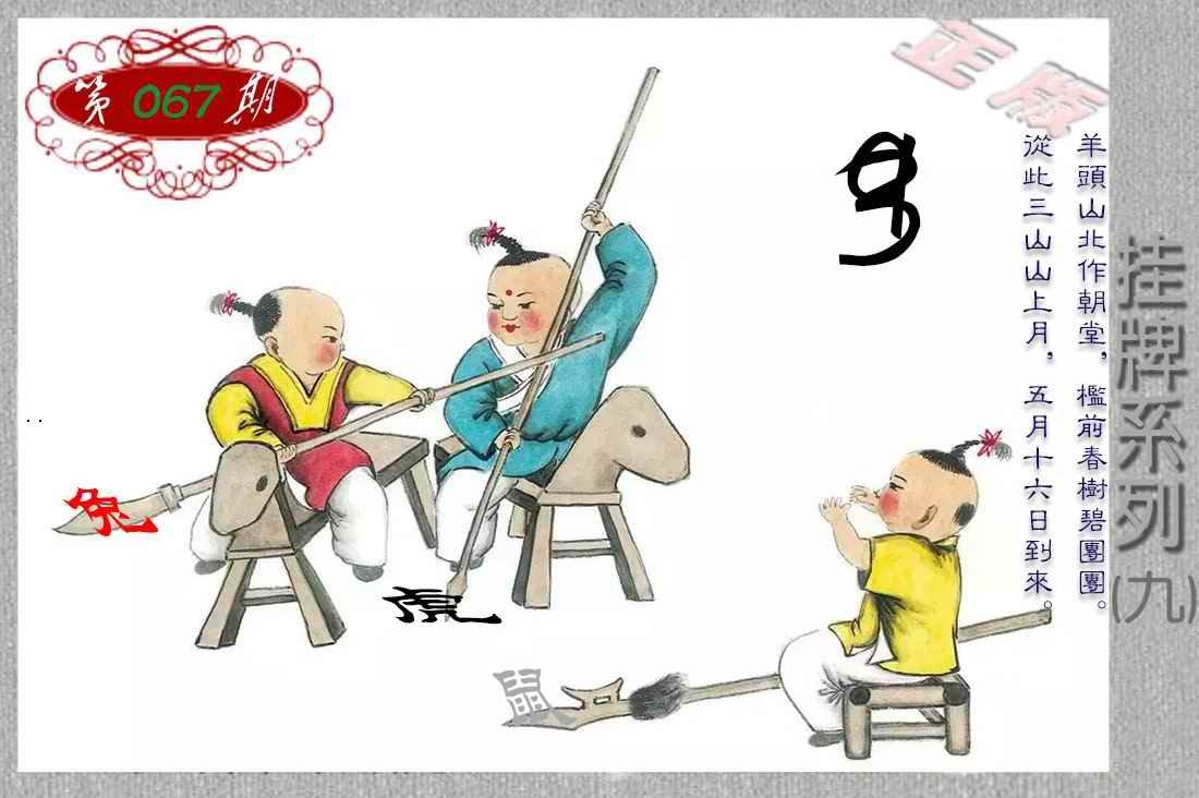 067期马经挂牌系列I(新图)